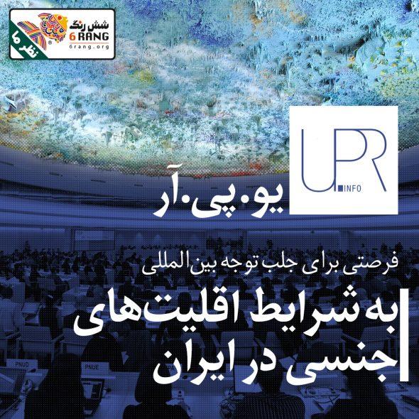 یو. پی. ار فرصتی برای جلب توجه بین المللی به شرایط اقلیتهای جنسی در ایران