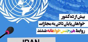 بیش از ده کشور خواهان پایان دادن به مجازات روابط همجنسخواهانه در ایران شدند