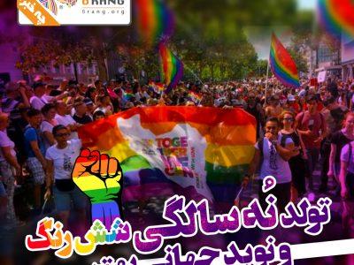 ششرنگ در هنگامه قطع ارتباط با یاران خود در ایران، نُه ساله میشود