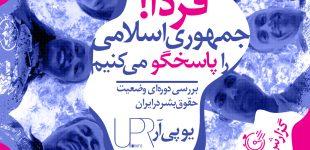 سومین نشست «بررسی ادواری جهانی ـ یو پی آرـ» در مورد ایران فردا در ژنو برگزار میشود