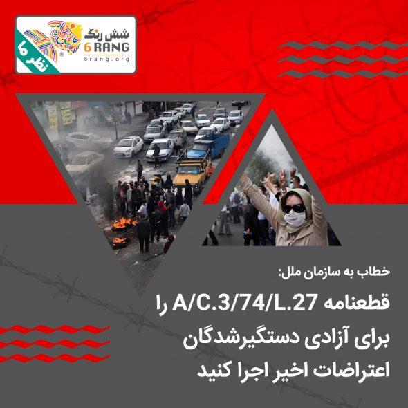 خطاب به سازمان ملل: قطعنامه A/C.3/74/L.27 را برای آزادی دستگیرشدگان اعتراضات اخیر اجرا کنید
