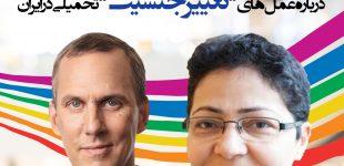 مصاحبه شادی امین با رادیوی ملی سوئد درباره عملهای «تغییر جنسیت» تحمیلی در ایران