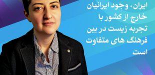 مهرنوش احمدی: یکی از سرمایههای ایران، وجود ایرانیان خارج از کشور با تجربه زیست در بین فرهنگهای متفاوت است