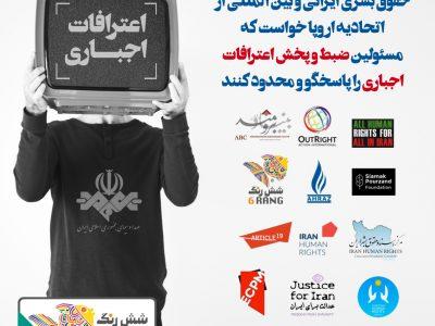 شش رنگ به همراه دوازده سازمان حقوق بشری ایرانی و بین المللی  از اتحادیه اروپا خواست که مسئولین ضبط و پخش اعترافات اجباری را پاسخگو و محدود کنند