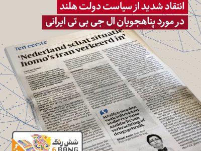 نامه ششرنگ: انتقاد شدید از سیاست دولت هلند در مورد پناهجویان ال جی بی تی ایرانی