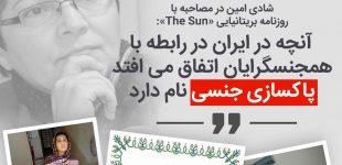 """شادی امین در مصاحبه با روزنامه بریتانیایی """"سان"""": آنچه در ایران در رابطه با همجنسگرایان اتفاق میافتد پاکسازی جنسی نام دارد"""