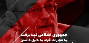 جمهوری اسلامی نپذیرفت به مجازات افراد به دلیل داشتن روابط همجنسگرایانه پایان دهد