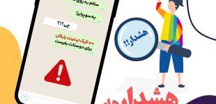 هشدارهای جدی در مورد امنیت دیجیتالی شما