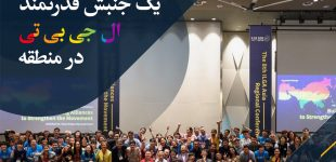 کنفرانس ایلگای آسیا: اتحادی برای ایجاد یک جنبش قدرتمند ال جی بی تی در منطقه
