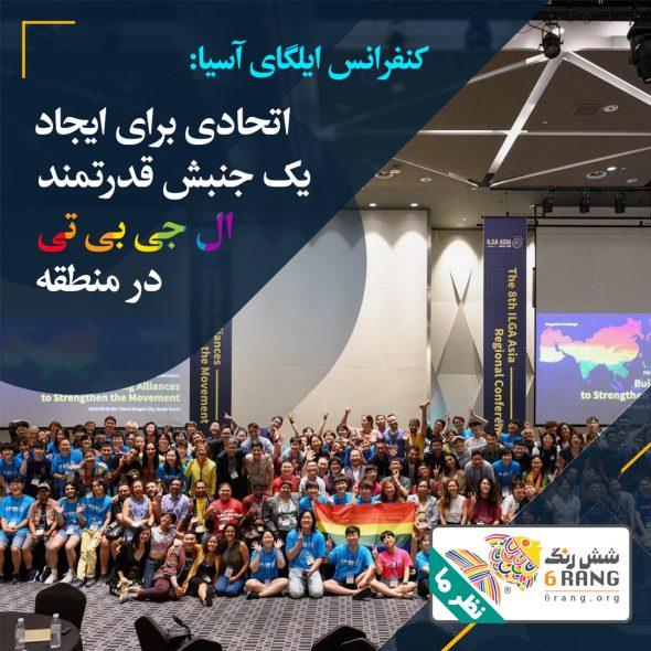 هشتمین کنفرانس ایلگای آسیا، در ماه اگوست ۲۰۱۹ در سئول، پایتخت کروه جنوبی، برگزار شد