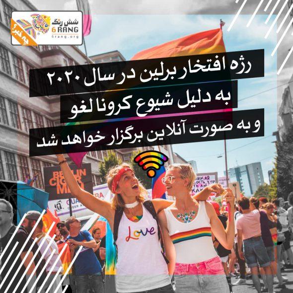 رژه افتخار بزرگ برلین در سال ۲۰۲۰ انلاین برگزار خواهد شد