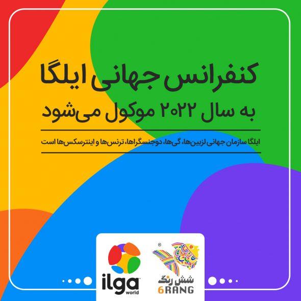 کنفرانس جهانی ایلگا به سال ۲۰۲۲ موکول میشود