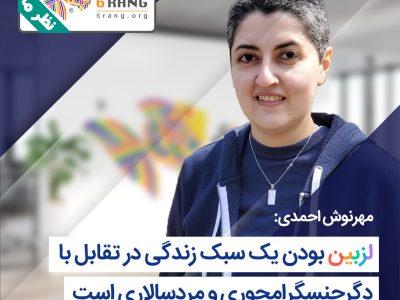 لزبین بودن یک سبک زندگی در تقابل با دگرجنسگرامحوری و مردسالاریست ـ مهرنوش احمدی