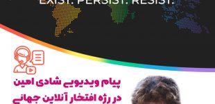 پیام ویدئویی شادی امین در رژه افتخار انلاین جهانی ۲۰۲۰