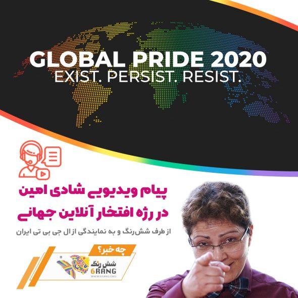 یام ویدئویی شادی امین در رژه افتخار انلاین جهانی ۲۰۲۰