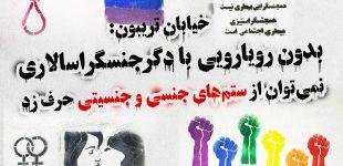 خیابان تریبون: بدون رویارویی با دگرجنسگراسالاری نمیتوان از ستمهای جنسی و جنسیتی حرف زد