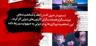 تسنیم ساخت شخصیتهای همجنسگرا و دوجنسگرا در کارتونهای دیزنی را به صهیونیسم ربط داد