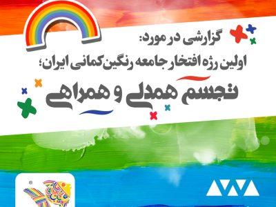 گزارش ایرانوایر از اولین جشن افتخار مجازی ایران