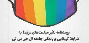 پرسشنامه در رابطه با تاثیر سیاستهای مربوط به کرونا بر جامعه ال جی بی تی در ایران