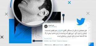 چند نکته درباره خبر جنجالی و تکذیبشده تطبیق جنسیت محمدرضا فروتن