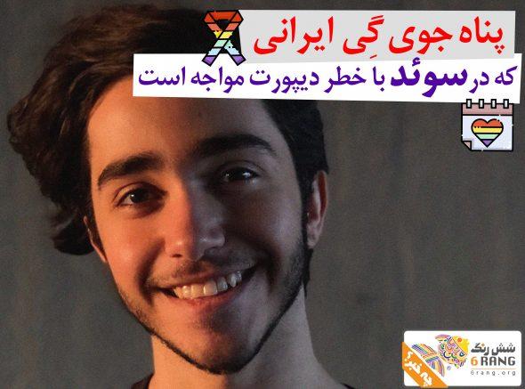 مهدی شکرخدا، پناهجوی همجنسگرای ایرانی که با خطر دیپورت مواجهاست.