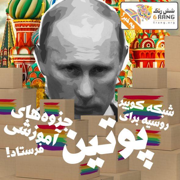شبکهی کوییر روسیه برای پوتین، جزوههای آموزشی فرستاد