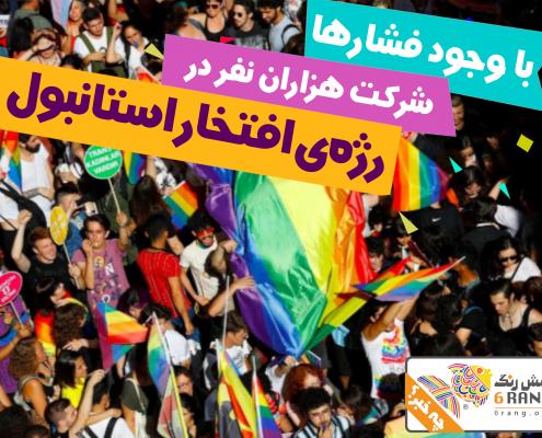 شرکت هزاران نفر در رژهی افتخار استانبول