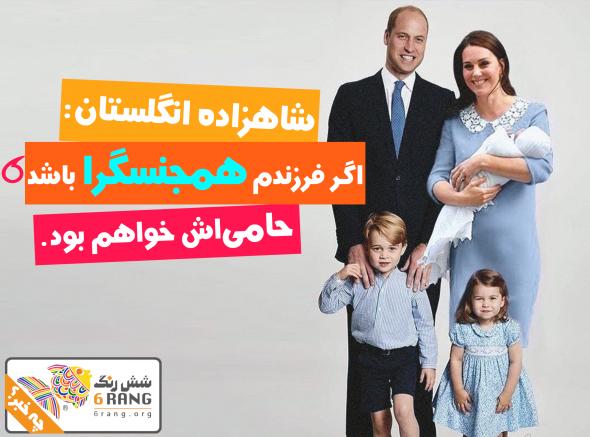 شاهزادهی انگلستان: از فرزندانم حمایت میکنم اگر همجنسگرا باشند.