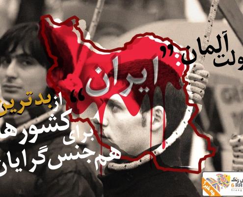 ایران از بدترین کشورهای جهان برای همجنسگرایان