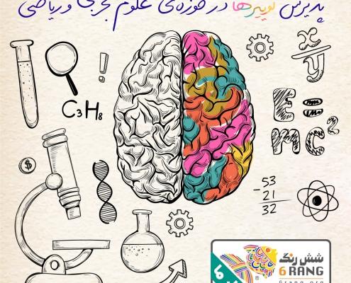 پذیرش کوئیرها در حوزهی علوم تجربی و ریاضی