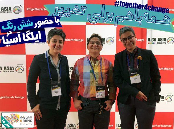 شادیامین، مهرنوش احمدی، ملیکا زر نمایندگان ششرنگ در هشتمین کنفرانس ایلگا سازمان جهانی اقلیت های جنسی و جنسیتی از نوزدهم تا بیست و سوم آگوست در سئول