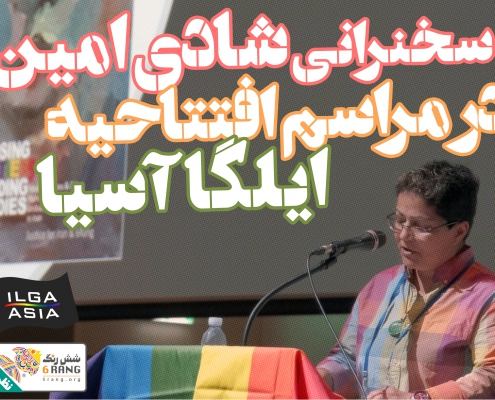 سخنرانی شادی امین در مراسم افتتاحیه ایلگا آسیا