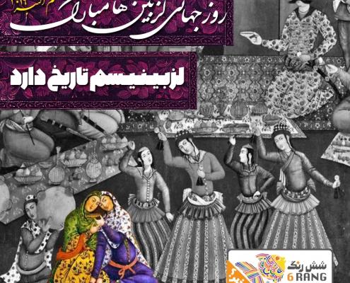 نقاشی بزم شاه عباس در کاخ چهل ستون