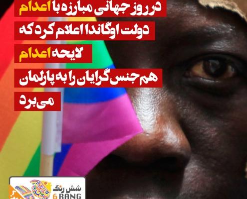 در روز جهانی مبارزه با اعدام دولت اوگاندا اعلام کرد که لایحه اعدام همجنسگرایان را به مجلس میبرد