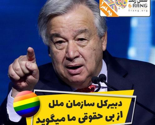 دبیر کل سازمان ملل: به نقض حقوق اقلیتهای جنسی در ایران پایان دهید