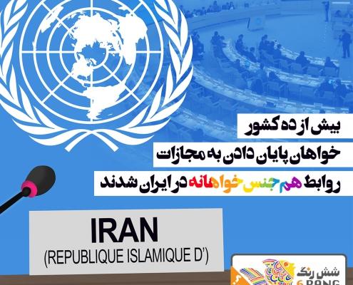 در سومین نشست بررسی ادواری جهانی حقوق بشر ایران، بیش از ده کشور خواهان پایان دادن به مجازات روابط همجنسخواهانه در ایران شدند