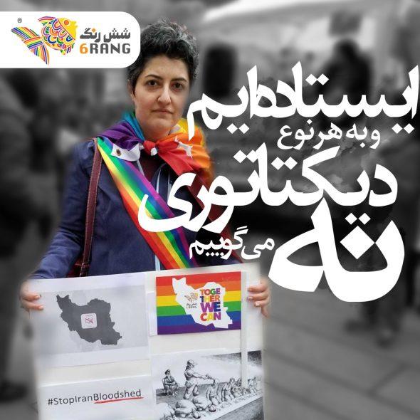 حضور «مهرنوش احمدی» از اعضای ششرنگ در تجمع کارزار «دفاع از مبارزات مردم ایران» در ونکوور