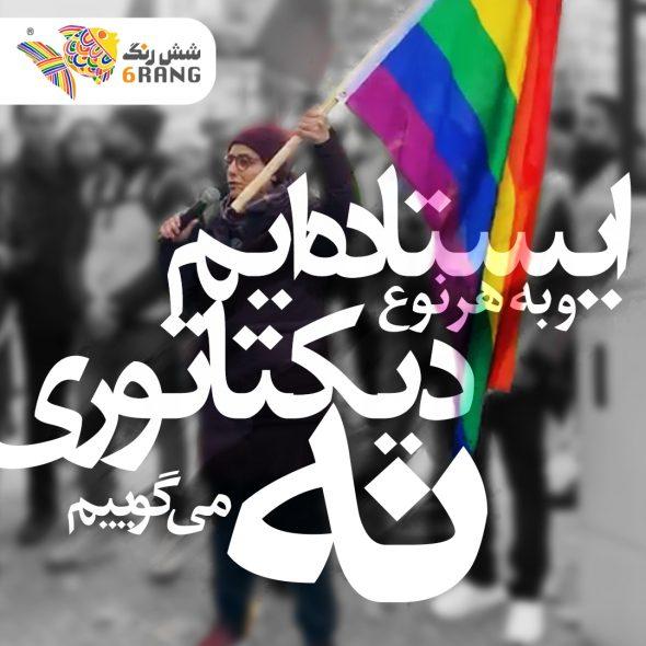 حضور «ملیکا زر» از اعضای ششرنگ در تجمعات همبستگی با اعتراضات آبان ۹۸