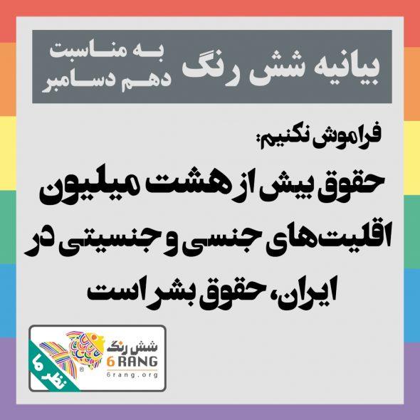 بیانیه ششرنگ به مناسبت دهم دسامبر، روز جهانی حقوق بشر