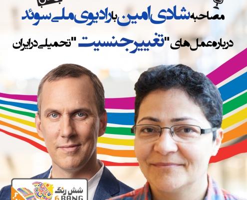 مصاحبه شادی امین با رادیو ملی سوئد درباره عملهای تغییر جنسیت تحمیلی در ایران