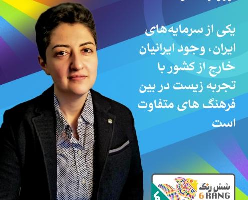 مهرنوش احمدی: یکی از سرمایههای ایران وجود ایرانیان خارج از کشور با تجربه زیست در بین فرهنگهای متفاوت است