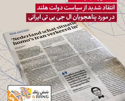 انتقاد شدید ششرنگ از سیاسیت دولت هلند در مورد پناهجویان ال جی بی تی ایرانی