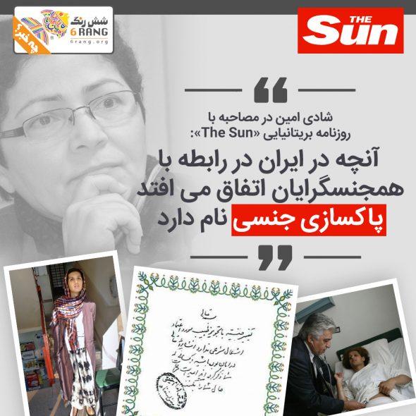 شادی امین در مصاحبه با روزنامه بریتانیایی «The Sun»: آنچه در ایران در رابطه با همجنسگرایان اتفاق میافتد پاکسازی جنسی نام دارد