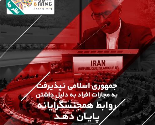جمهوری اسلامی به جرمانگاری روابط همجنسگرایانه ادامه میدهد