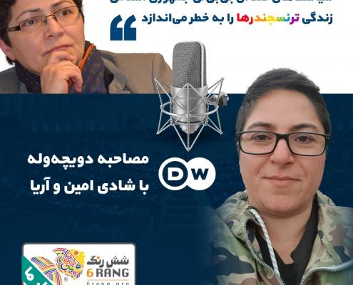 جمهوری اسلامی و سیاستهای ضد ال جی بی تی که زندگی ترنسجندرها را به خطر میاندازد