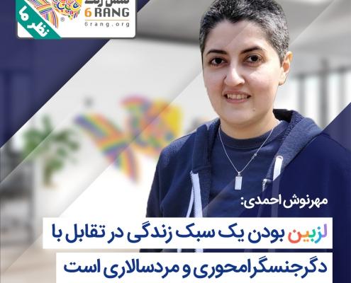 مهرنوش احمدی: لزبین بودن یک سبک زندگی در تقابل با دگرجنسگرا محوری و مردسالاریست
