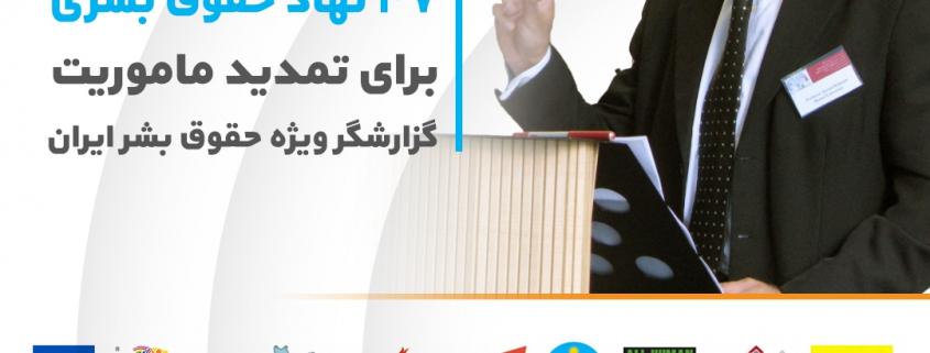 فراخوان مشترک ۳۷ نهاد حقوق بشری برای تمدید ماموریت گزارشگر ویژه حقوق بشر ایران