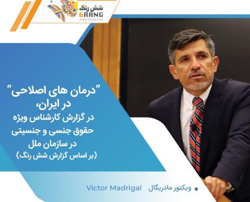 """درمان های اصلاحی"""" در ایران، در گزارش کارشناس ویژه حقوق جنسی و جنسیتی در سازمان ملل (بر اساس گزارش شش رنگ)"""