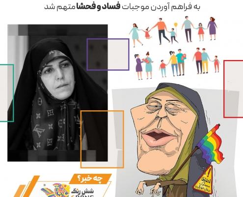 """شهیندخت مولاوردی، به دلیل انتشار """"سهوی"""" تصویر خانواده رنگینکمانی به فراهم آوردن موجبات فساد و فحشا متهم شد"""