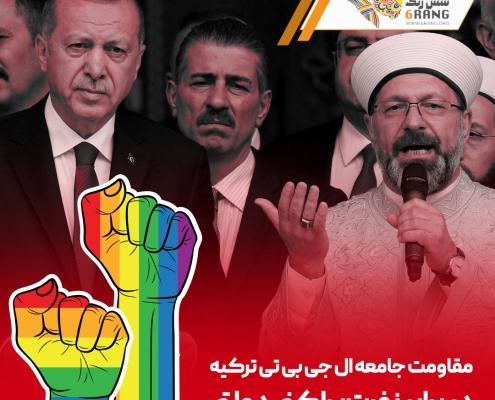 مقاومت جامعه ال جی بی تی ترکیه در برابر نفرت پراکنی مذهبی